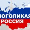 mnogolikaya-rossiya.jpg